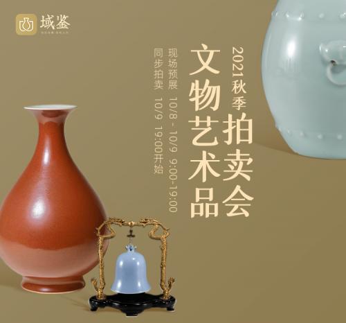 域鉴2021秋季文物艺术品拍卖会大幕将启