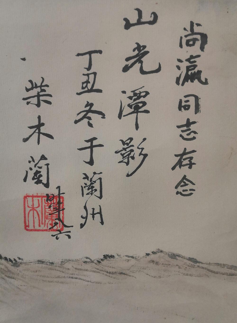 """""""三兰一菊""""之一柴木兰晚年精品"""